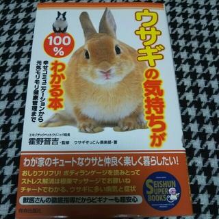 ウサギの気持ちが100%分かる本