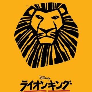 ディズニー(Disney)の【5/9福岡S1席】劇団四季 ライオンキング(ミュージカル)