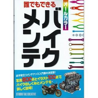 誰でもできるバイクメンテ メンテナンス入門書の決定版 定価1,900円