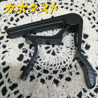 【※人気】ギターカポ ブラック 他の色もあり エレキ アコギ 新品 送料無料(アコースティックギター)