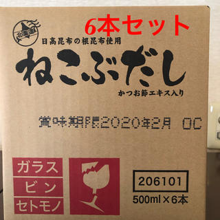 ねこぶだし 500ml×6本 梅沢富美男さん絶賛♪ レシピあり(調味料)
