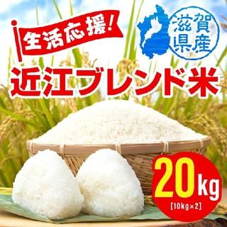 無洗米!送料無料!安心安全滋賀近江米20kg!30ブレンド米 バランス重視