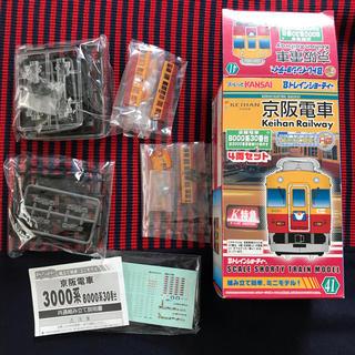 バンダイ(BANDAI)のBトレイン 京阪3000系(鉄道模型)