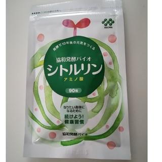 【新品未開封】シトルリン協和発酵バイオ 90粒(アミノ酸)
