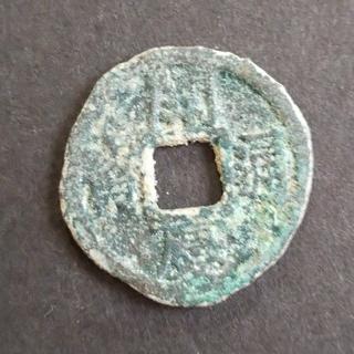 渡来銭 南宋 Hukateru様の専用サイト(貨幣)