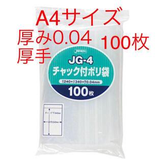 チャック付きポリ袋A4サイズ(ラッピング/包装)