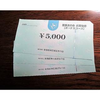 ハンキュウヒャッカテン(阪急百貨店)の阪急百貨店友の会 お買い物券15000円分(ショッピング)