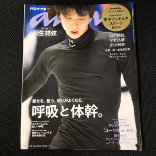 マガジンハウス - 羽生結弦 anan 2046号