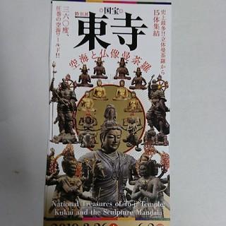 国宝 特別展 東寺 東京国立博物館(美術館/博物館)