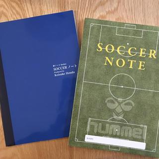 ヒュンメル(hummel)のサッカーノート 2冊(その他)