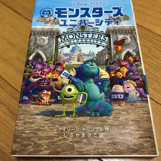 ディズニー(Disney)のモンスターズユニバーシティ(文学/小説)