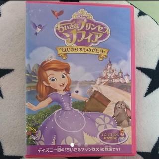 ディズニー(Disney)のちいさなプリンセス ソフィア/はじまりのものがたり(アニメ)