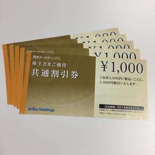 西武HD・株主優待共通割引券(5枚)(その他)