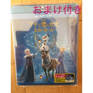 ディズニー(Disney)のアナと雪の女王  家族の思い出  【新品未開封】(アニメ)