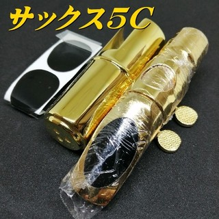【※プロ納得】アルトサックス 5C マウスピース ゴールドメッキ 新品 送料無料(サックス)