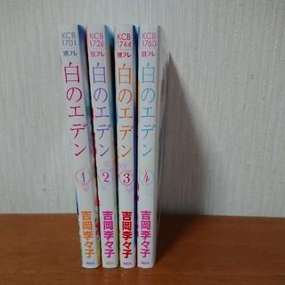 コウダンシャ(講談社)の全巻初版 吉岡李々子 白のエデン全4巻(全巻セット)
