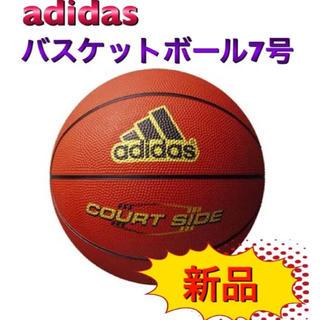 アディダス(adidas)のadidas アディダス バスケットボール 7号 ゴム製(バスケットボール)