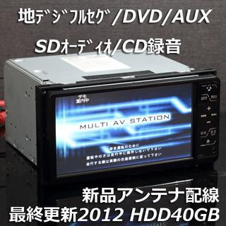 トヨタ純正NHZT-W58地デジフルセグ/DVD/AUX/HDD録音再生(カーナビ/カーテレビ)