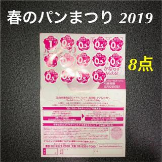ヤマザキセイパン(山崎製パン)のヤマザキ 春のパンまつり 2019 8点分 無料 白いフローラルディッシュ お皿(食器)