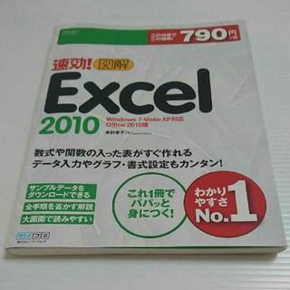 即効  Excel