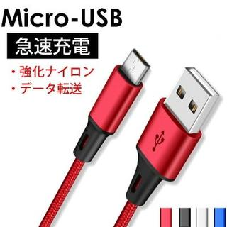 アンドロイド(ANDROID)のAndroid急速充電対応Micro USBケーブル 最大2.4A 1m(バッテリー/充電器)