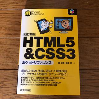 HTML5  CSS3 ポケットリファレンス  改訂新版