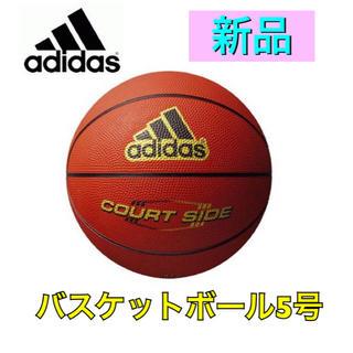 アディダス(adidas)のadidas アディダス バスケットボール 5号 ゴム製(バスケットボール)