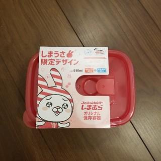 シマムラ(しまむら)のしまむら しまうさ限定デサイン 保存容器(容器)