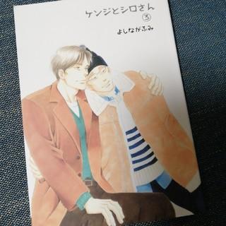 ケンジとシロさん 3