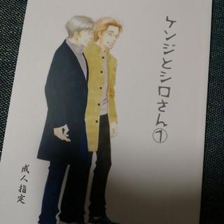 ケンジとシロさん 1