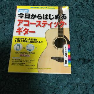 ギターの本(アコースティックギター)
