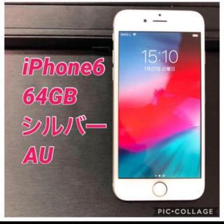 アップル(Apple)の①* iPhone6  64GB  au(スマートフォン本体)