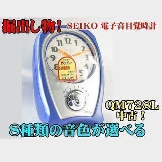 セイコー(SEIKO)の8種類の音色が選べる目覚時計 QM728L 中古(置時計)