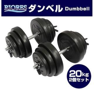 ★新品・未使用★ セメントダンベル 20kgx2個セット 筋トレ トレーニング (トレーニング用品)