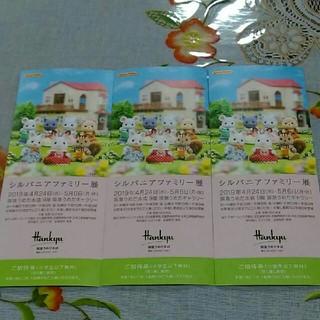ハンキュウヒャッカテン(阪急百貨店)のシルバニアファミリー展 招待券  3枚セット(キッズ/ファミリー)