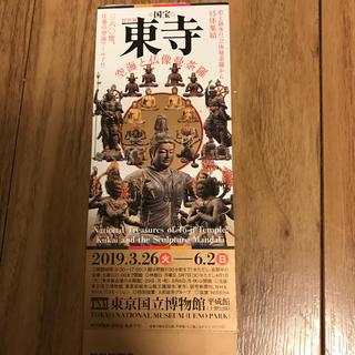 国宝   東寺   東京国立博物館   (美術館/博物館)