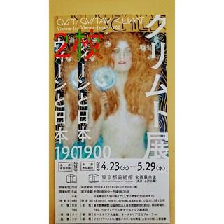 クリムト展 無料観覧券 4/23~5/29 東京都美術館  2枚(美術館/博物館)