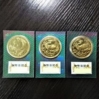 天皇陛下御即位記念10万円金貨 3枚(貨幣)