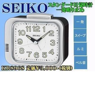セイコー(SEIKO)のSEIKO 目覚 一発鳴り止め KR896S 定価¥3,000-(税別)(置時計)
