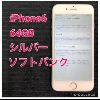 アップル(Apple)の⑥* iPhone6  64GB  ソフトバンク(スマートフォン本体)
