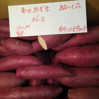 超お得‼ 訳あり☆限定品☆ほくほく甘い貯蔵品紅あずまB品C品混ぜて約11Kです。(野菜)
