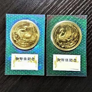天皇陛下御即位記念10万円金貨 2枚(貨幣)