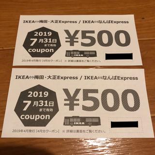 イケア(IKEA)のIKEA 500円クーポン×2(ショッピング)