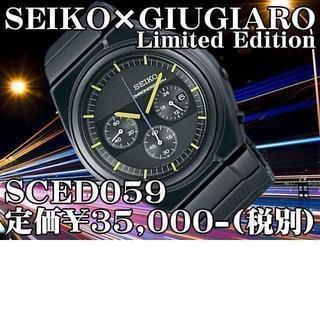セイコー(SEIKO)のSEIKO×GIUGIARO 1000本限定モデルSCED059(腕時計(アナログ))