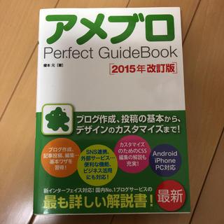 アメブロPerfect GuideBook