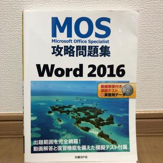 ニッケイビーピー(日経BP)のMOS 教科書(資格/検定)