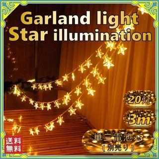 【新品】電池式 長さ3m イルミネーション スター ライト  星形 LED