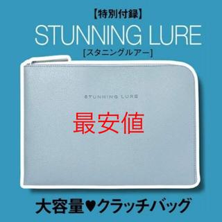 スタニングルアー(STUNNING LURE)のスタニングルアー 付録(クラッチバッグ)