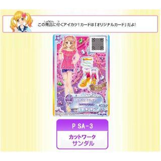 アイカツ(アイカツ!)の437☆カットワークサンダル アイカツスターズ スタイル Pプロモ SA-3 (シングルカード)