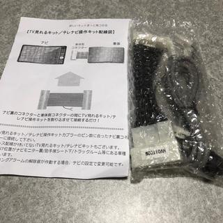 テレビナビキット★トヨタ クラウンロイヤル(カーナビ/カーテレビ)